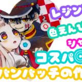 レジンを使わないプラバンバッチの作り方【地縛少年花子くんver.】
