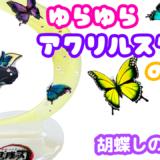 プラバンで作るアクリルスタンド【胡蝶しのぶver.】