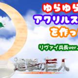 プラバンの作り方【ゆらゆらアクリルスタンド 進撃の巨人・リヴァイ兵長ver.】